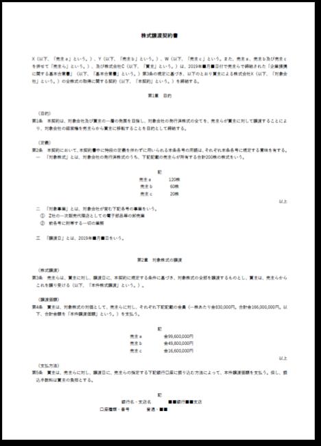 株式譲渡契約書」M&Aで活用できる ひな形(資料ダウンロード ...